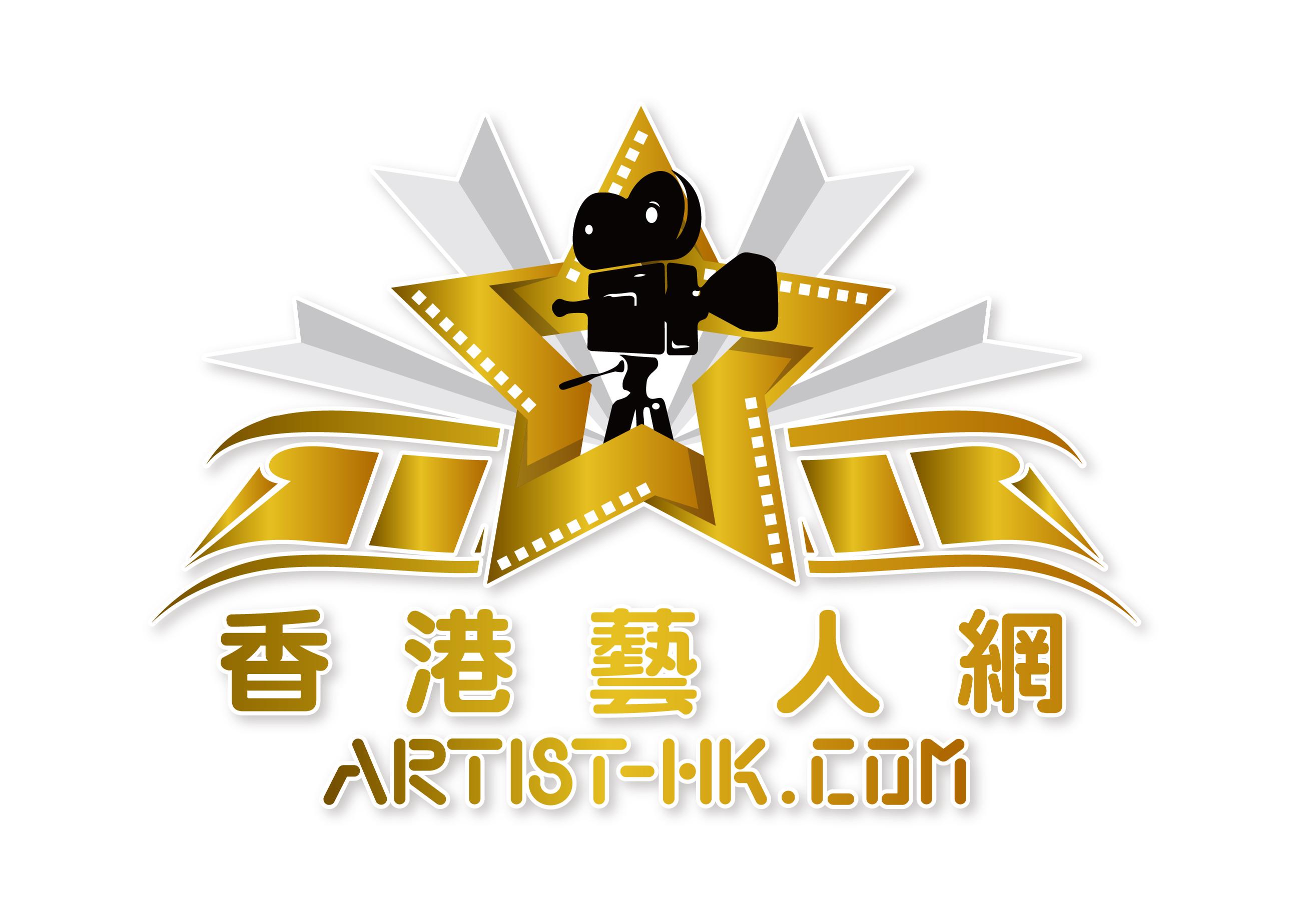 「香港藝人網」 Hong Kong Artist - 香港唯一的網上演藝人O2O平台