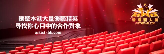 「香港演藝人 Artist 大全」 列表 @ 青年創業軍