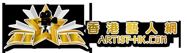 香港藝人網 Artist Platform